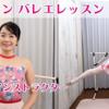 【募集】年末年始&新春オンラインバレエレッスン(12月29・31日、1月2〜3日)
