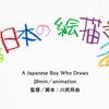 『ある日本の絵描き少年』感想、ステ女とワナビと主人公じゃない誰かの話をする