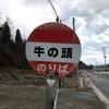 【珍地名】岩手県内珍地名バス停をめぐる(後半)