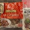 【楽天】カネ吉の惣菜おまかせセットを買いました