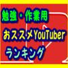 【2019最新版】勉強・作業用にオススメの人気YouTuberランキングTOP5!