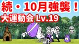 続・10月強襲! - [9]大運動会 Lv.19【攻略】にゃんこ大戦争
