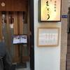 日本料理 むとう(銀座)