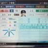 291.オリジナル選手 西口悠一選手 (パワプロ2018)