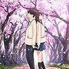 『君の膵臓をたべたい(2018)』@地元のシネコン(18/09/03(mon)鑑賞)