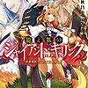 龍と狐のジャイアント・キリング 1.鋼鉄騎兵のシンプルな倒し方