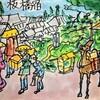 2度目の中山道1日目の2(板橋宿)