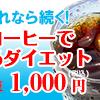エクササイズコーヒー口コミ 最安値 日本第一製薬 テレビ ラジオショッピング ダイエットコーヒー 1000円