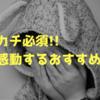 【ハンカチ必須!!】感動して本気で泣ける小説15選