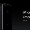 iPhone7、iPhone7Plusの在庫状況をチェック!