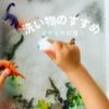 イヤイヤ幼児に洗い物がおすすめ