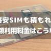 格安SIMも積もれば月額利用料金はこうなる