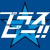 #003 今シーズンの投手陣にポジポジしよう!~先発編~