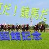 【競馬】函館記念《G3》のレース傾向分析、本命馬(仮)と穴馬候補について