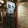 麺屋 國光 (くにみつ)/ 札幌市中央区南5条西3丁目 N・グランデビル 1F 元祖さっぽろラーメン横丁