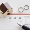 結婚と転居のお知らせ