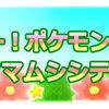 【ポケモンレッツゴー】ピカチュウ ロケット団からカラカラを救え!タマムシシティに到着!魅力や攻略をご紹介!
