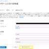 Azure コンテナ レジストリに Dockerfile を使用して SQL Server on Linux コンテナ イメージを作成する方法について
