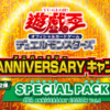 SPECIAL PACK 20th ANNIVERSARY EDITIONの相場・買取価格は!?儀式関連のスーパーがちょっと上がった?