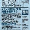 フォーリン・アフェアーズ・リポート 2013/10