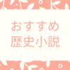 おすすめ歴史小説5選 ~歴史勉強にチャレンジ!~