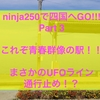 四国一周ツーリング!!初の西日本へ(ninja250)Part 3