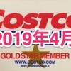 コストコ家電がお買い得! コストコおすすめ家電商品をご紹介致します。 2019年4月版