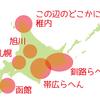 北海道赤平市の位置を的確に表現する方法を考えました