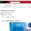 WebReportは高機能の見える化を実現