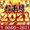 【白猫】正月2021武器交換おすすめ