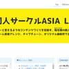 ASIA LUNARウェブサイトリニューアルのお知らせ