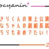 あきらくん東上おめでとう!!そしてるなちゃん副組長おめでとう!!