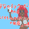 妙なのミョウ・ガール その13 「ニイカちゃんのCMソングの謎」の巻