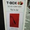 河瀬和世 巡回展(T−BOX)。