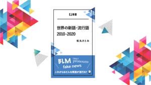 ❝(my) pronouns❞ってどんな意味?『世界の新語・流行語 2010-2020』【EJ新書】