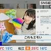 お天気番組ウェザーニュースキャスターの「檜山沙耶(ひやまさや)」はどんな人物なのか?彼女の3つの魅力を伝えたい。可愛いけどネジが少し外れてる感じが最高に面白い!