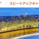 IHG「スピードアップキャンペーン」(5月1日~8月31日)