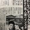 【愛の事件簿】エースのやきう日誌 《6月5日版》