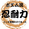 KING of 忍耐力「サナギマン」編〜ポエムの原点怪奇Part2〜