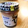 アヲハタさんの塗るテリーヌを試してみたら、全く臭みを感じないおいし~ぃ味わいでした( ´ ▽ ` )