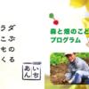 2期生:協賛店様ご紹介【いちあん×森と畑の子どもキッチン】