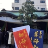 2月2〜3日限定の色紙御朱印 京都・元祇園梛神社