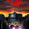 『サマーオブ84』映画レビュー「1984年アメリカ田舎町。ぼくの最悪な夏休みがはじまる…」