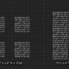 OpenAssetOrgのアセットで2Dゲームを作る(25) グリッドの大きさを2の乗数にする