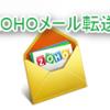 【ZOHO】メール転送で メーリングリスト(ML)として使う