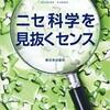 目次:左巻健男『ニセ科学を見抜くセンス』新日本出版社