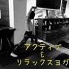 【予告】アクティブ&リラックスヨガ☆Athlete Yoga vol.8