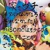misono『家-ウチ-』