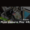 自転車でも車載動画が撮りたい!「Xiaomi Mijia Camera Mini 4K」レビュー