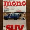 『mono magazine(モノ・マガジン)2020年4月2日号 特集「SUV黄金伝説」』